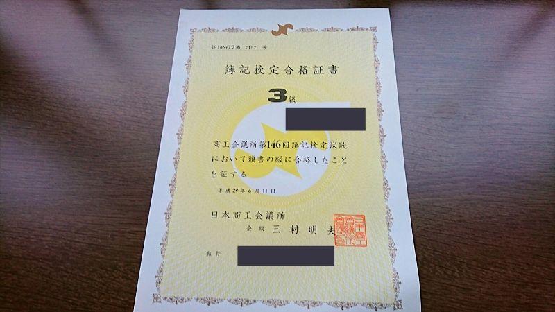 boki-certificate