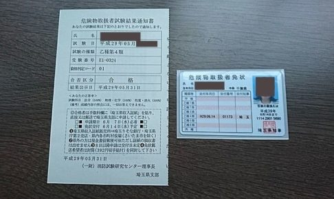 otsu4-certification