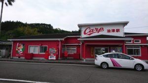 carp-aburatu-station