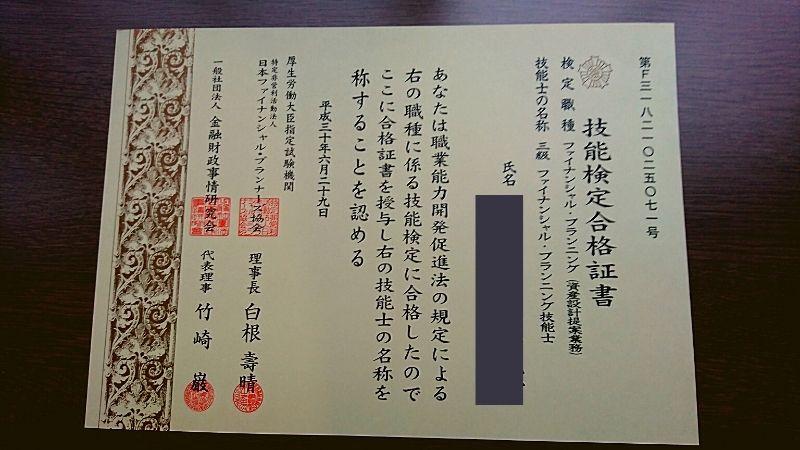 fp-exam-pass-certificate