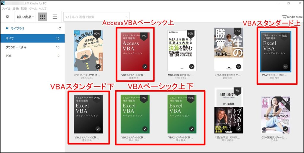 my-kindle-bookshelf-vba