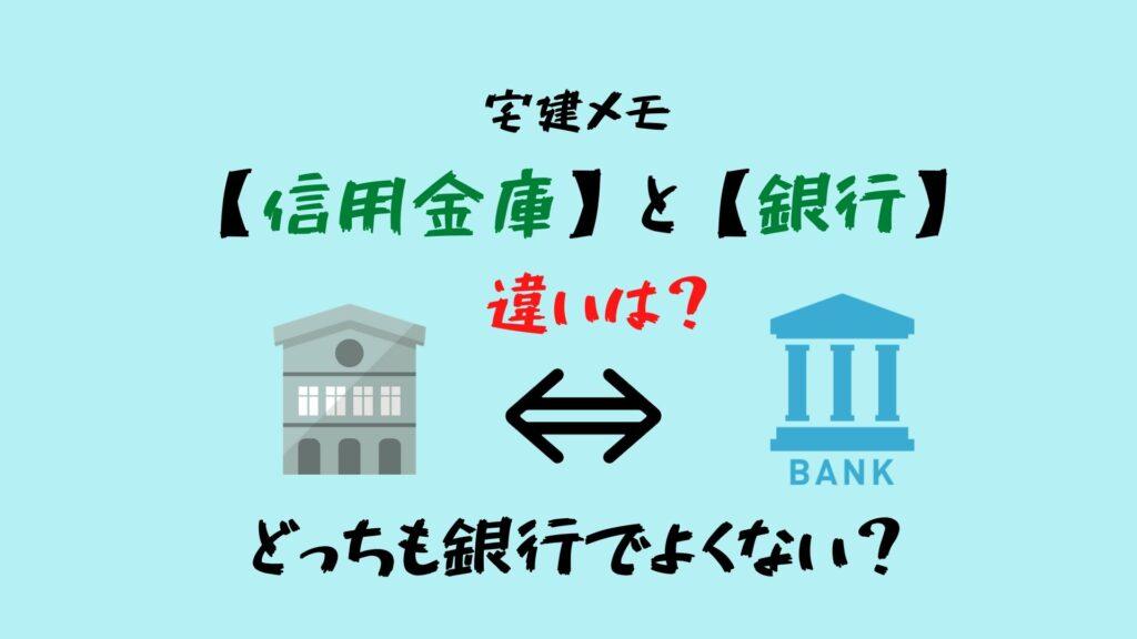 shinkin-bank