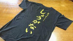 darashinai-tshirt