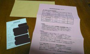 limit-application-certificate