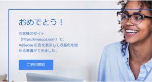 google-adsense-pass-mail
