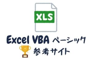 excel-vbs-basic-ref-site-title