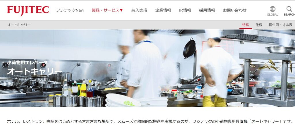fujitec-elevator-cook