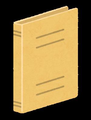 paper_file_binder