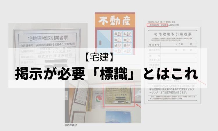 what-is-takken-hyoushiki