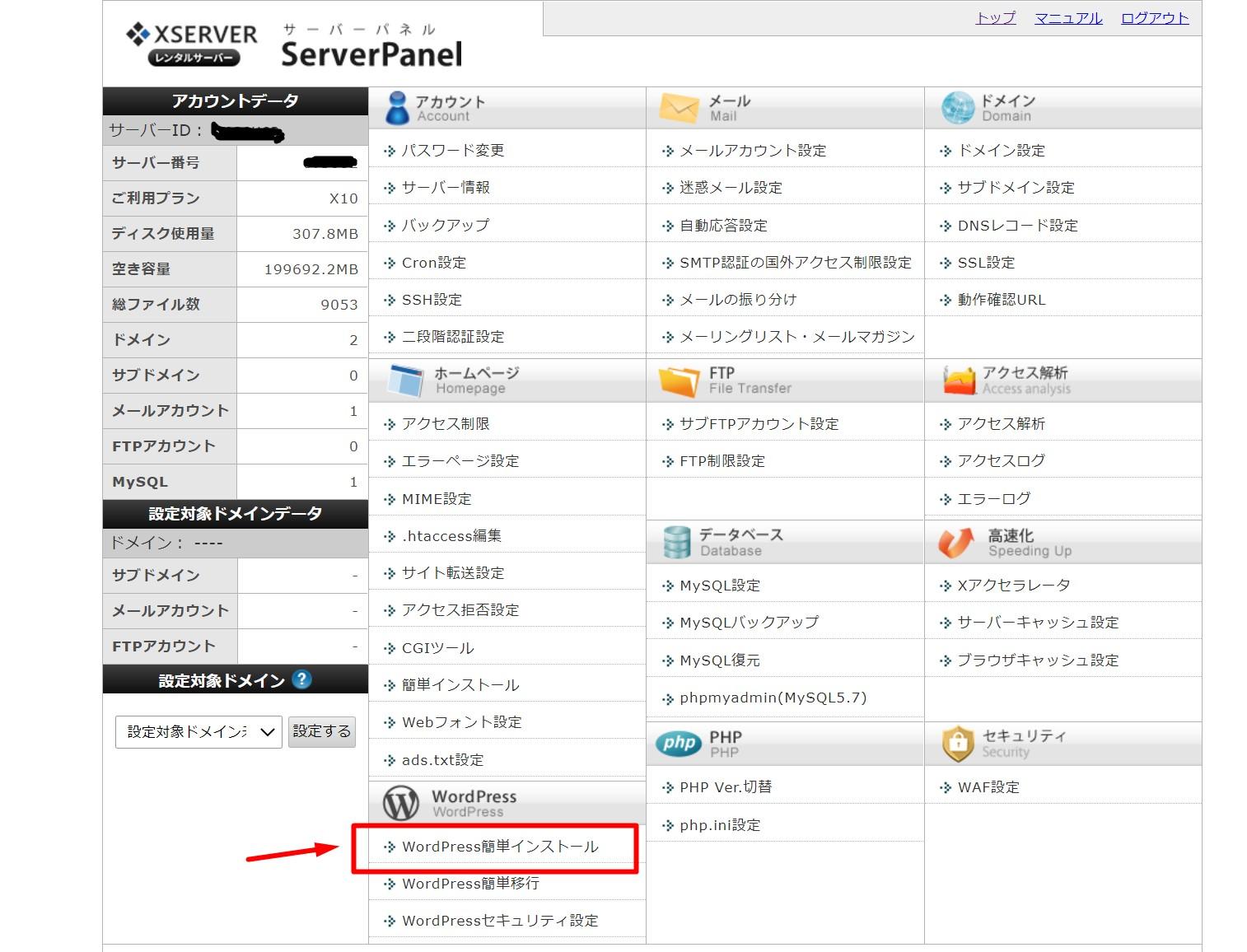 Xserver-WP-install1