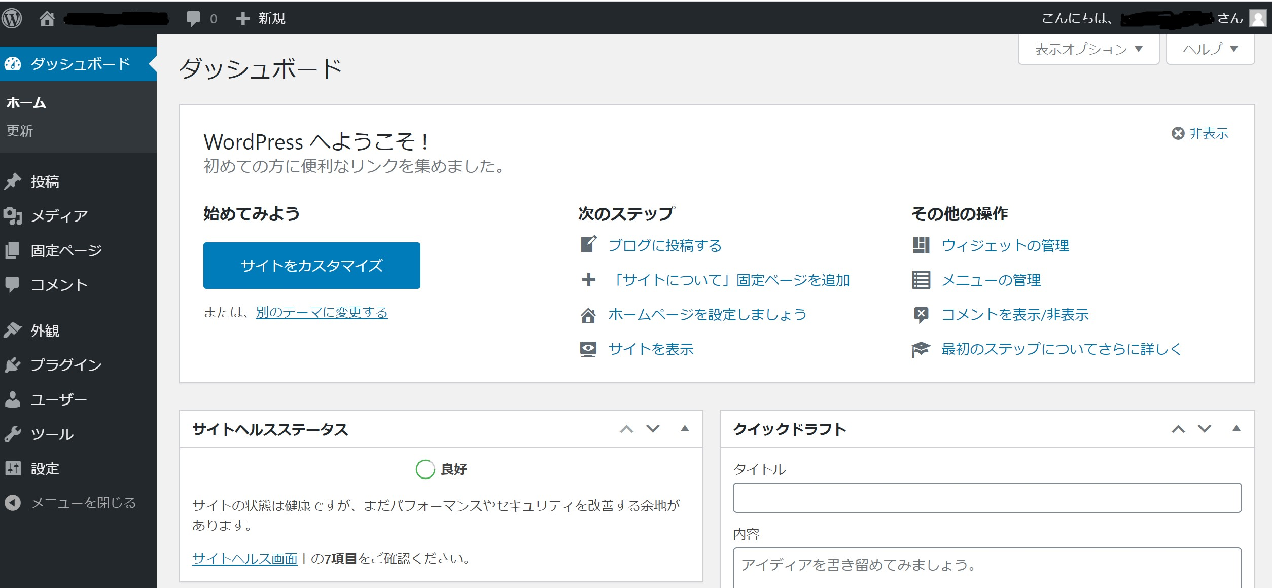 Xserver-WP-top-first