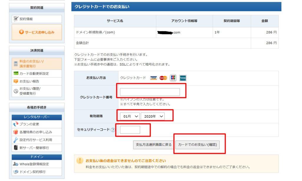 Xserver-domain-credit-payment