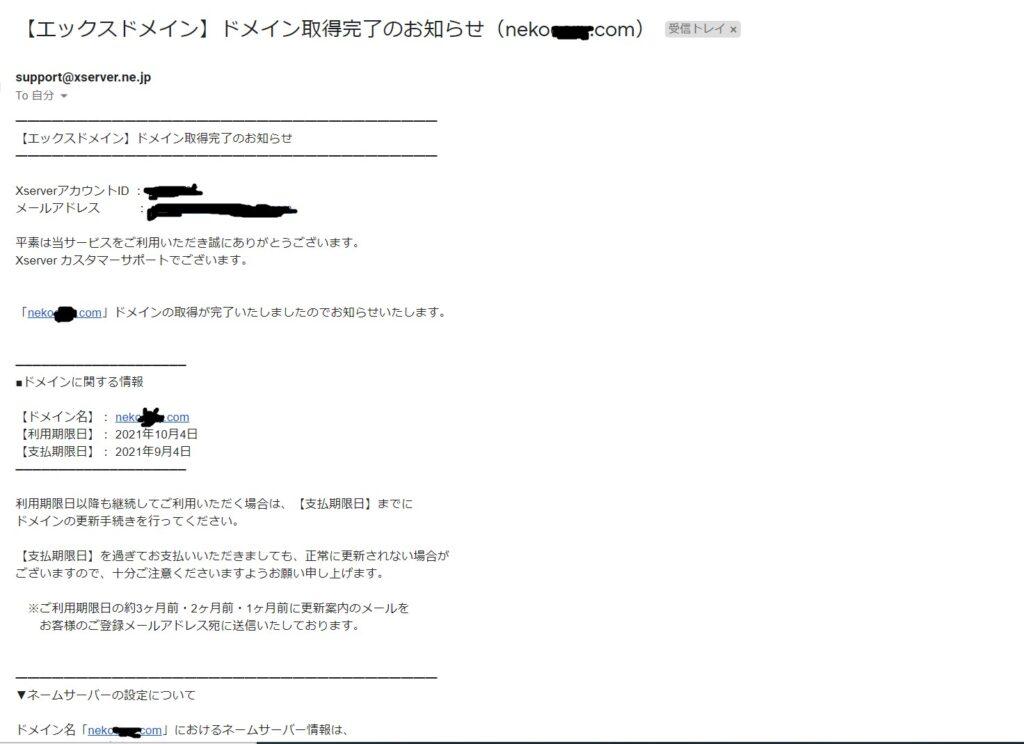 Xserver-domain-finish-mail_2