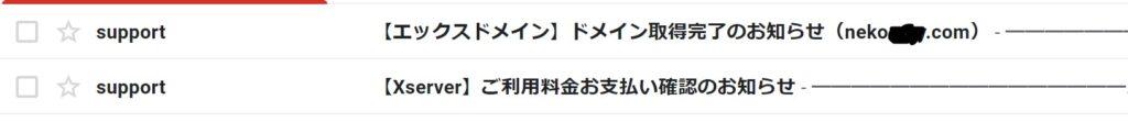 Xserver-domain-mail-notice