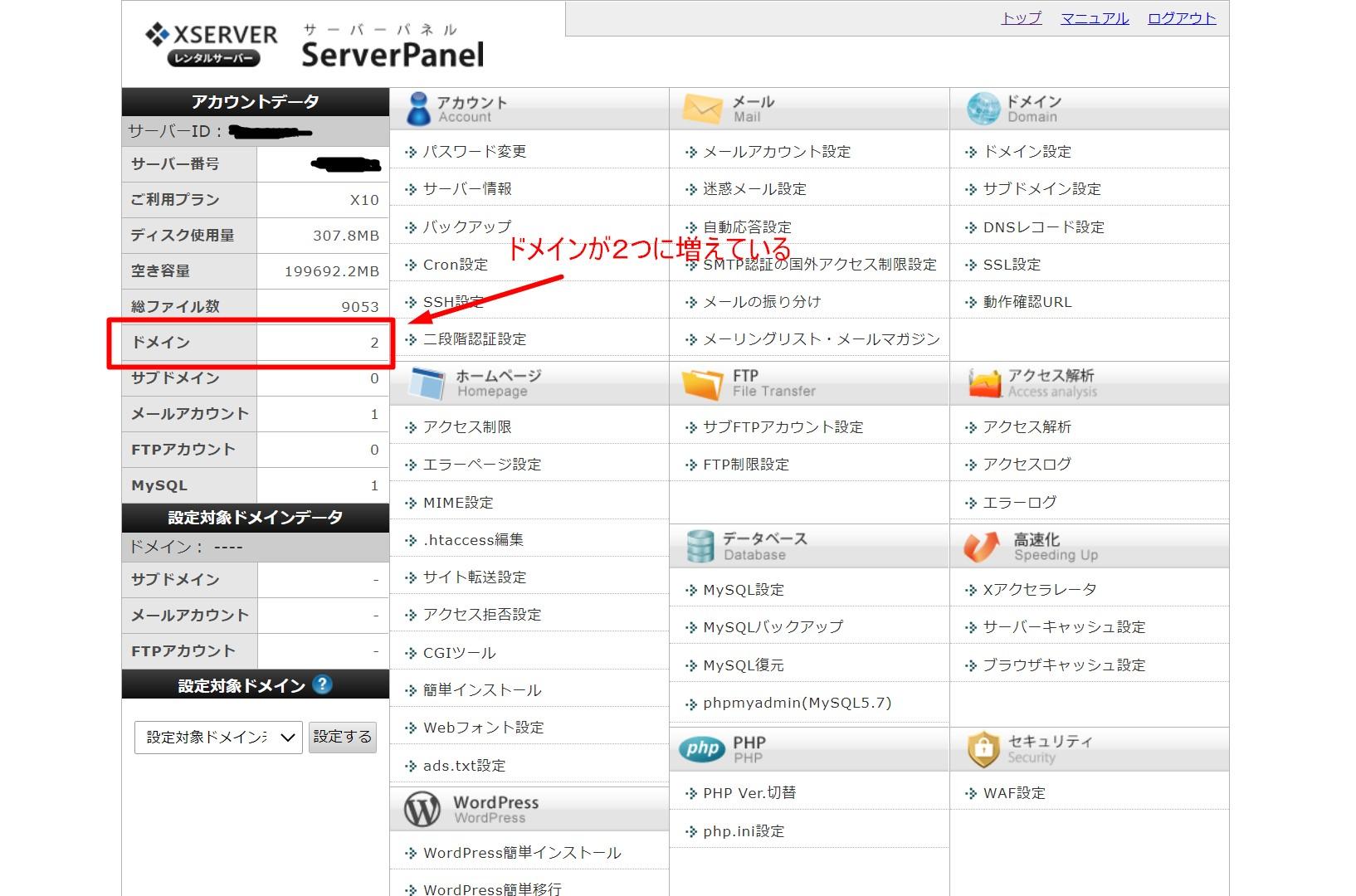 Xserver-domain-number-reflect