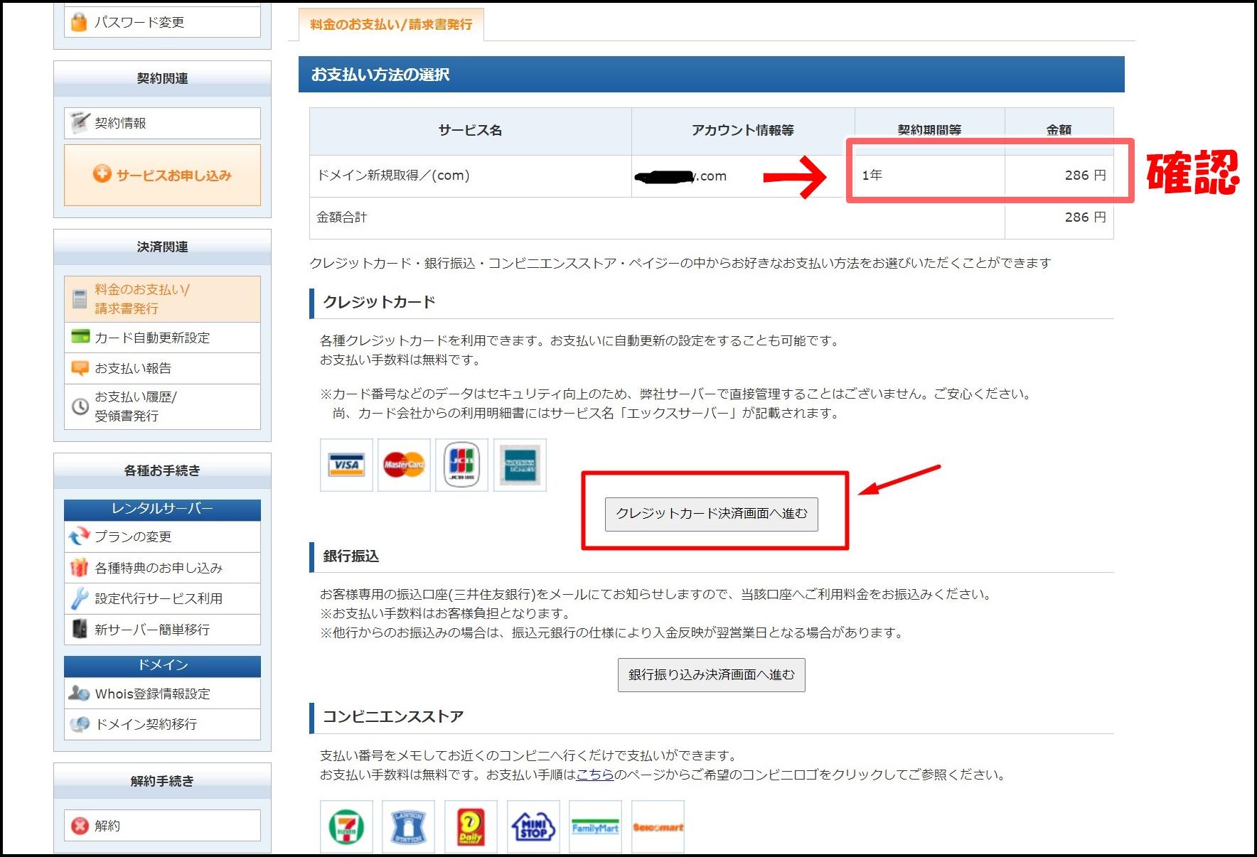 Xserver-domain-payment12