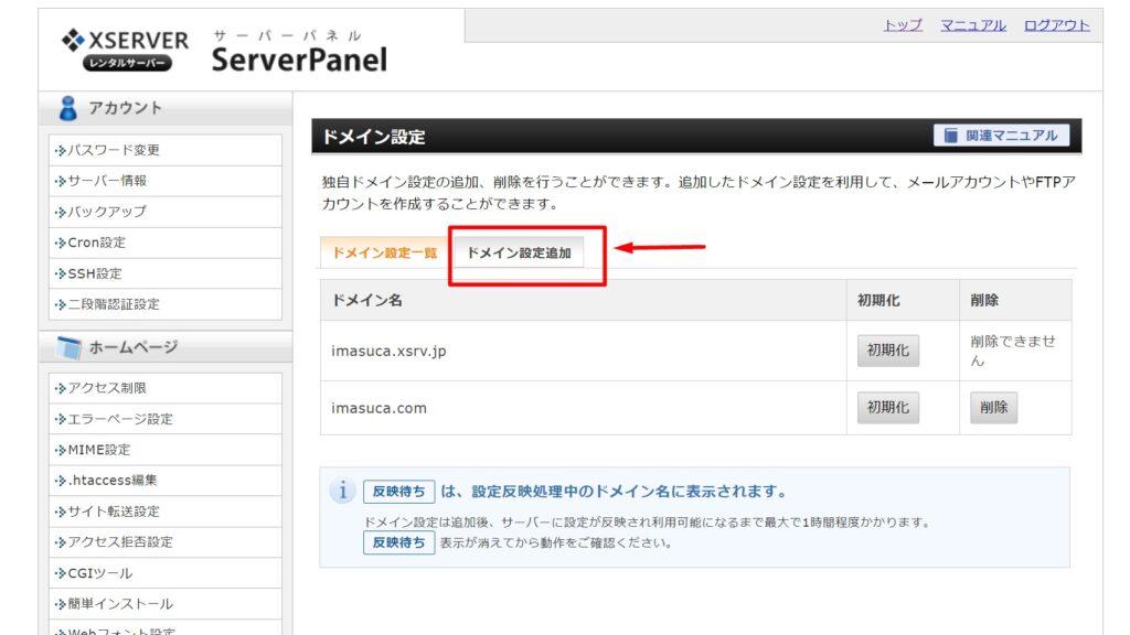 Xserver-domain-register
