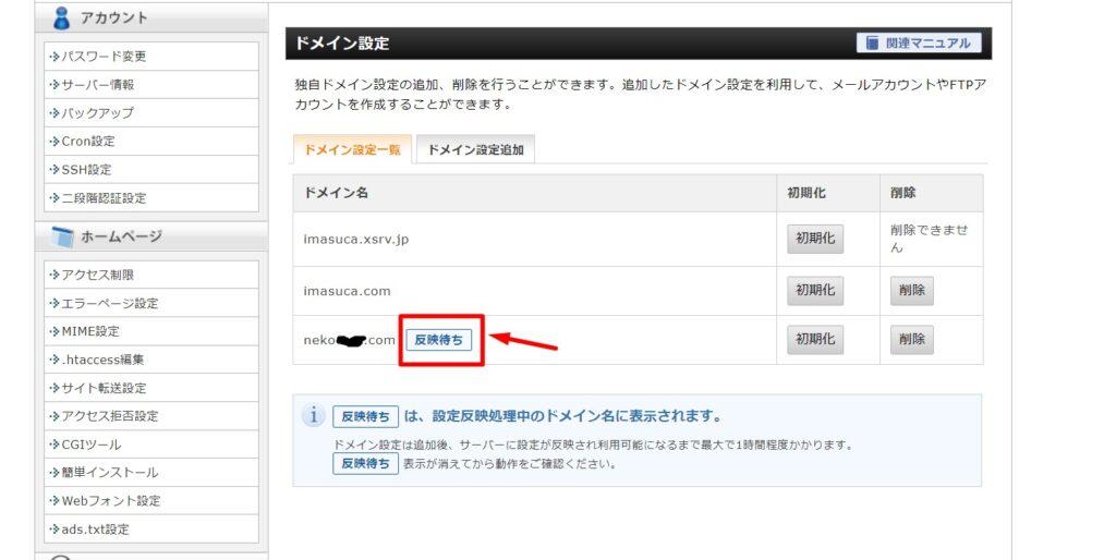 Xserver-domain-register-last-wait