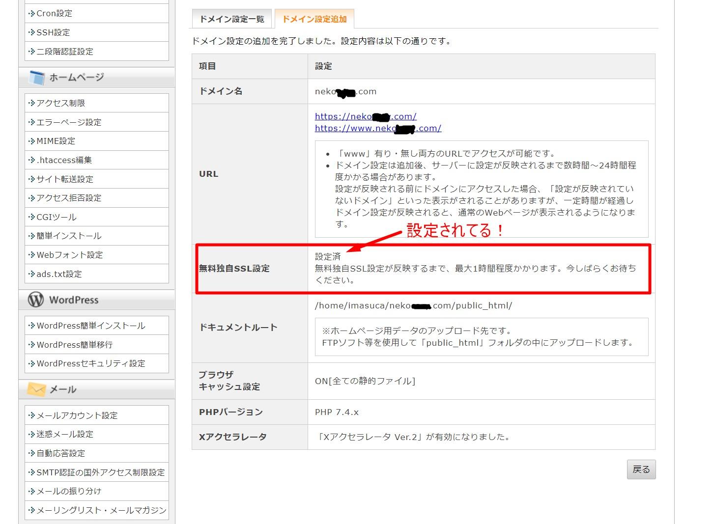 Xserver-domain-register-ssl