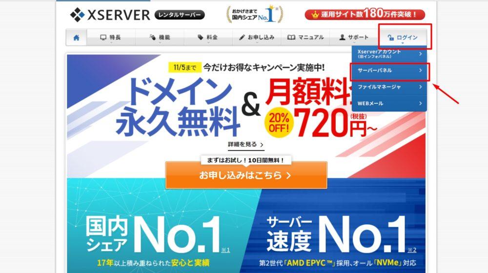 Xserver-domain-register-top