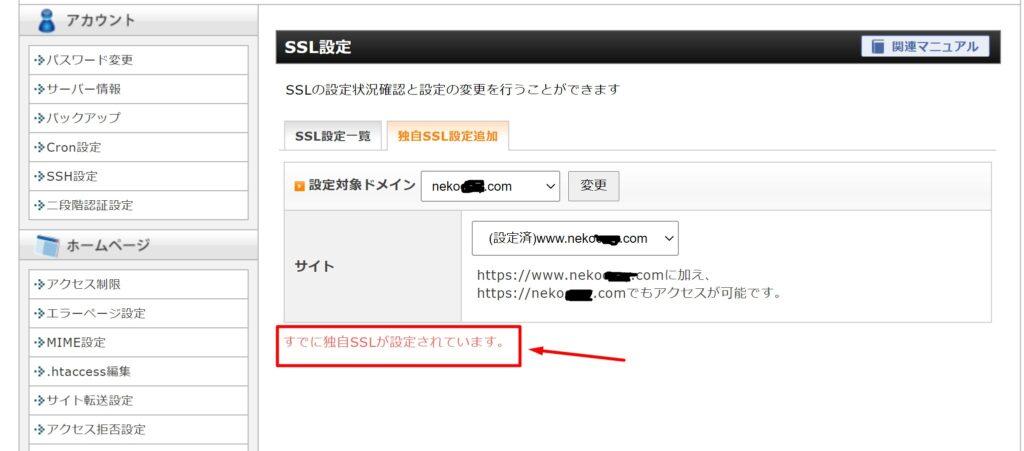 Xserver-domain-ssl-refrect