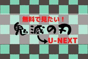 kimetu-unext-title