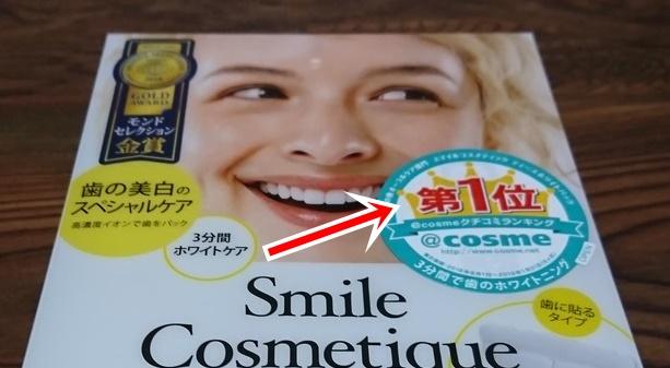 smile-cosmetique-@cosme