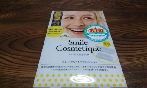 review-smile-cosmetique