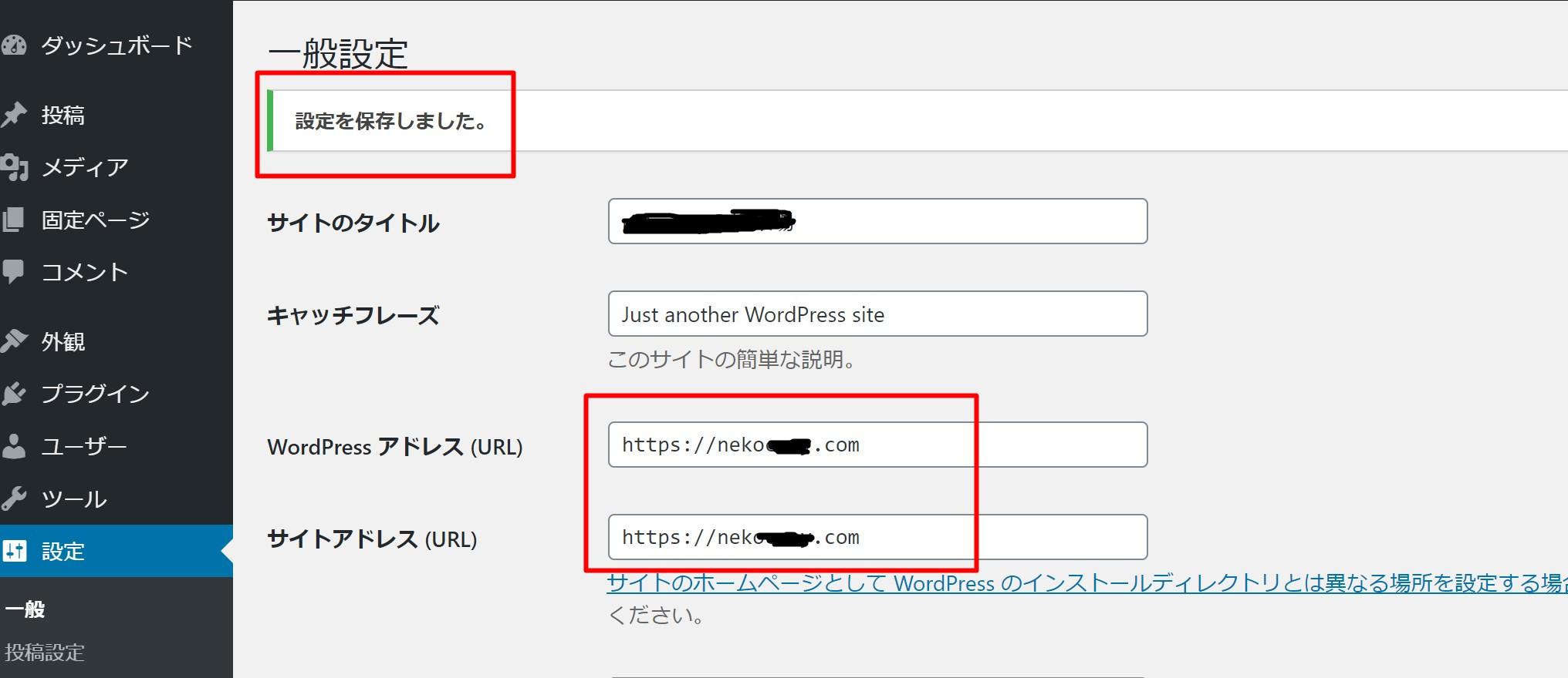 wp-ssl-setting-save2