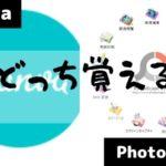which-reccomend-canva-or-photoscape