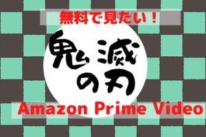 kimetu-amazon-title2
