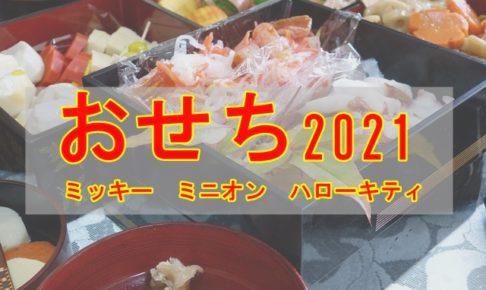 osechi2021-title