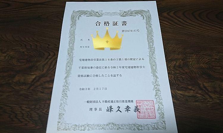 takken-certificate