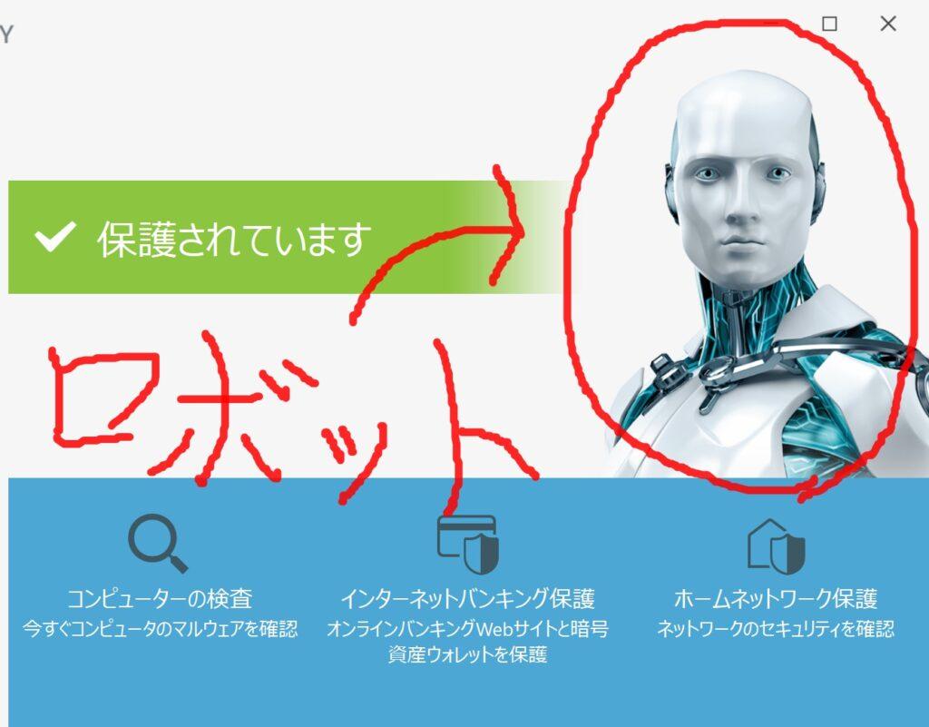 eset-robot-image
