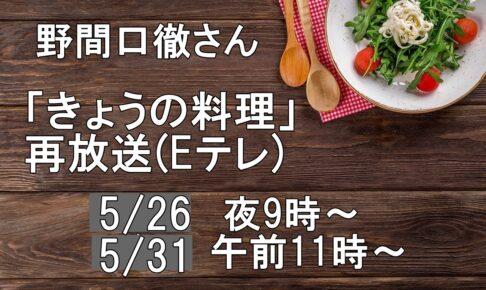 kyouno-ryouri-nomaguchi-title