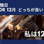 takken-which-10or12